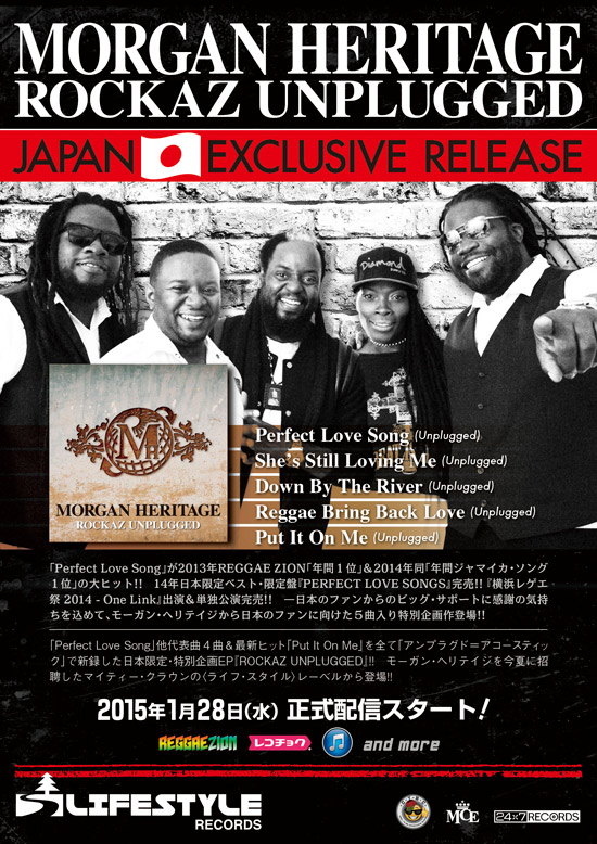 MORGAN HERITAGEからの特別企画『ROCKAZ UNPLUGGED』