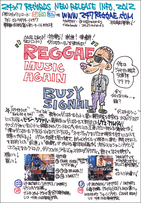 REGGAE Music Again / BUSY SIGNAL