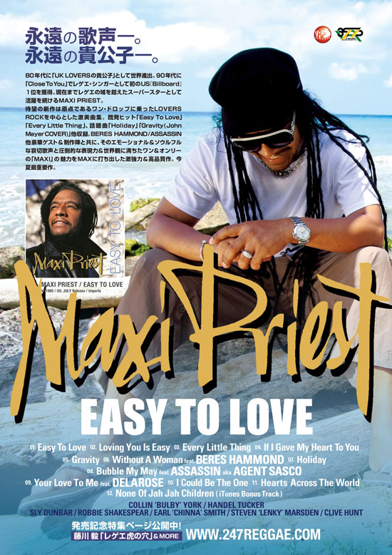 MAXI PRIEST『EASY TO LOVE』