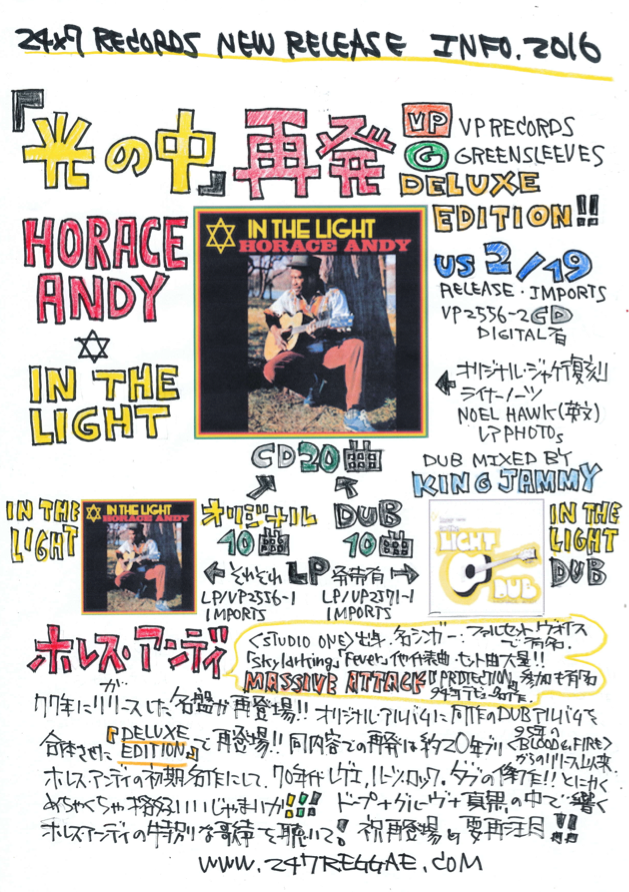 HORACE ANDY_InTheLight_AF