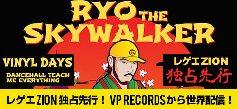 RYO_the_SKYWALKERS