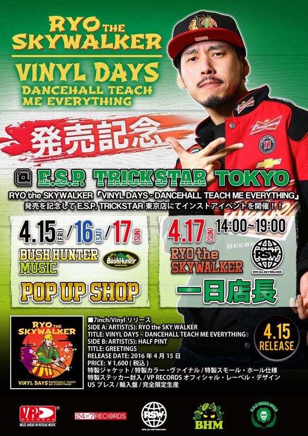 rsw_tokyo_event